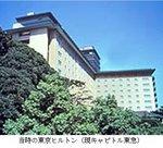 当時の東京ヒルトン.jpg