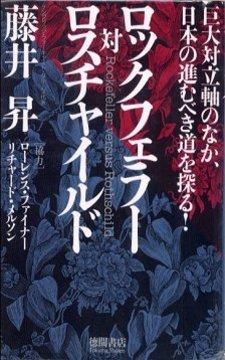 藤井昇氏の本.jpg