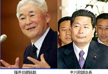 日銀総裁と政調会長.jpg