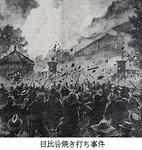 日比谷焼き打ち事件.jpg