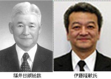 福井総裁と伊藤フェロー.jpg