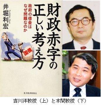 本間・吉川両教授.jpg