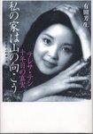 有田芳生氏の本.jpg