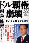 「ドル覇権の崩壊/副島隆彦著」.jpg