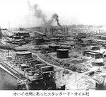 スタンダード・オイル社/第1製油所.jpg