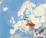 ロシアとウクライナ.jpg