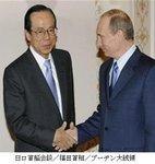 日ロ首脳会談/2008.4.26.jpg