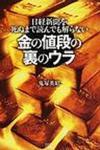 鬼塚英昭の本.jpg