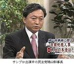 鳩山民主党幹事長.jpg